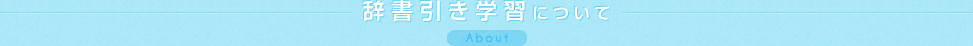 About Jishobiki