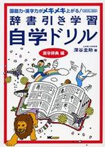 辞書引き学習自学ドリル(漢字辞典編)