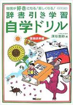 辞書引き学習自学ドリル(国語辞典編)