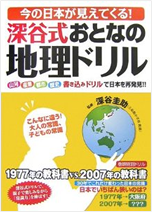 今の日本が見えてくる深谷式おとなの地理ドリル