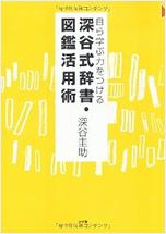 自ら学ぶ力をつける 深谷式辞書・図鑑活用術