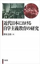 近代日本における自学主義教育の研究