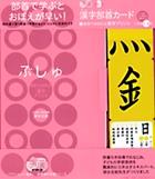 プリ具 漢字部首カード+部首でおぼえる漢字プリント 小学校1~6年