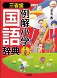 三省堂 国語辞典