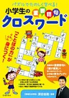 パズルでたのしく学べる!小学生の重要語句クロスワード
