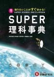 増進堂 スーパー百科辞典