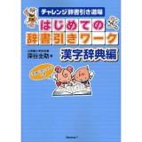 チャレンジ辞書引き道場「はじめての辞書引きワーク」 (漢字辞典編)