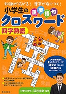 小学生の重要語句クロスワード 四字熟語