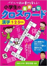 小学生の重要語句クロスワード 漢字 1・2・3年生
