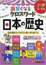 小学自由自在 賢くなるクロスワード 日本の歴史: 日本の歴史上のできごとが楽しく学べ身につく