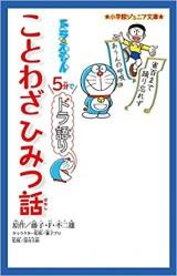 ドラえもん 5分でドラ語り ことわざひみつ話 (小学館ジュニア文庫)