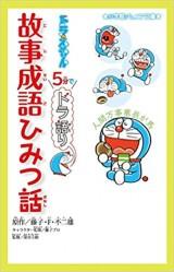 ドラえもん 5分でドラ語り 故事成語ひみつ話 (小学館ジュニア文庫)